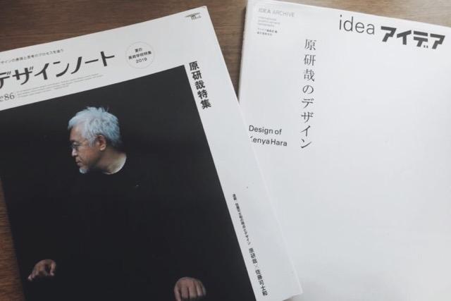 雑誌デザインノート 原研哉